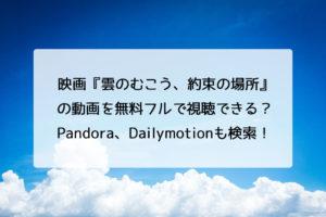 映画『雲のむこう、約束の場所』の動画を無料フルで視聴できる?