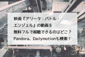 映画『アリータ:バトル・エンジェル』の動画を無料フルで視聴できるのはどこ?