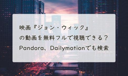 映画『ジョン・ウィック』の動画を無料フルで視聴できる?Pandora、Dailymotionでも検索