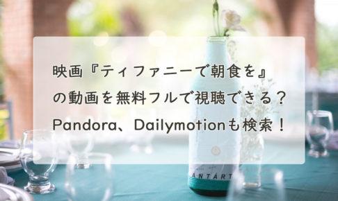 映画『ティファニーで朝食を』の動画を無料フルで視聴できる?Pandora、Dailymotionも検索!