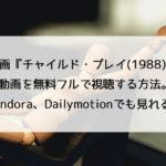 映画『チャイルド・プレイ(1988)』の動画を無料フルで視聴する方法。Pandora、Dailymotionでも見れる?