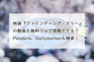 映画『ファインディング・ドリー』の動画を無料フルで視聴できるのはどこ?Pandora、Dailymotionも検索!