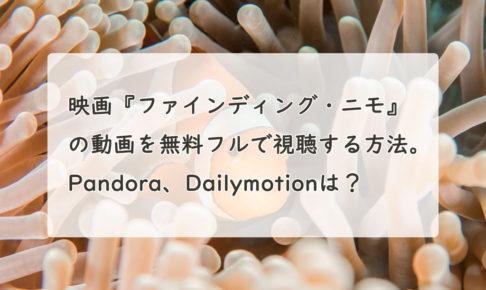 映画『ファインディング・ニモ』の動画を無料フルで視聴する方法。Pandora、Dailymotionは?