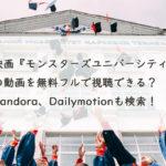 映画『モンスターズユニバーシティ』の動画を無料フルで視聴できる?Pandora、Dailymotionも検索!
