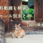 無料動画を検索 ジャンル別まとめ【国内映画編】