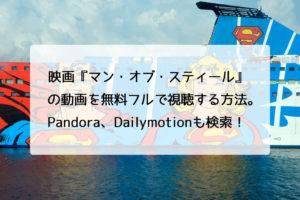 映画『マン・オブ・スティール』の動画を無料フルで視聴する方法。Pandora、Dailymotionも検索!