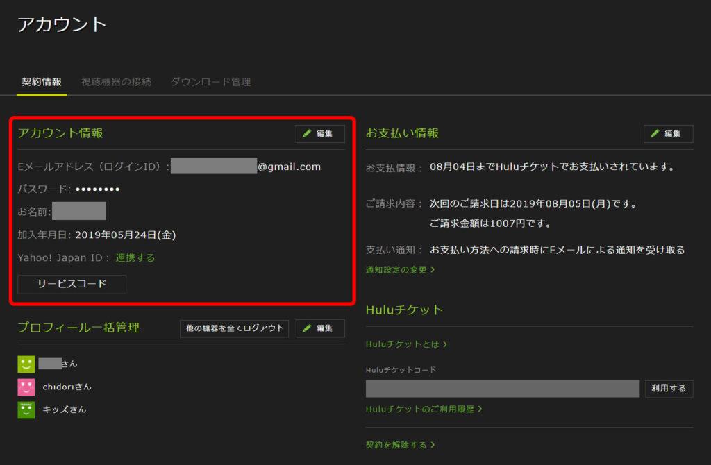 【Hulu】ログインID(メールアドレス)とパスワードの変更方法。サクッと3分で変更可能!