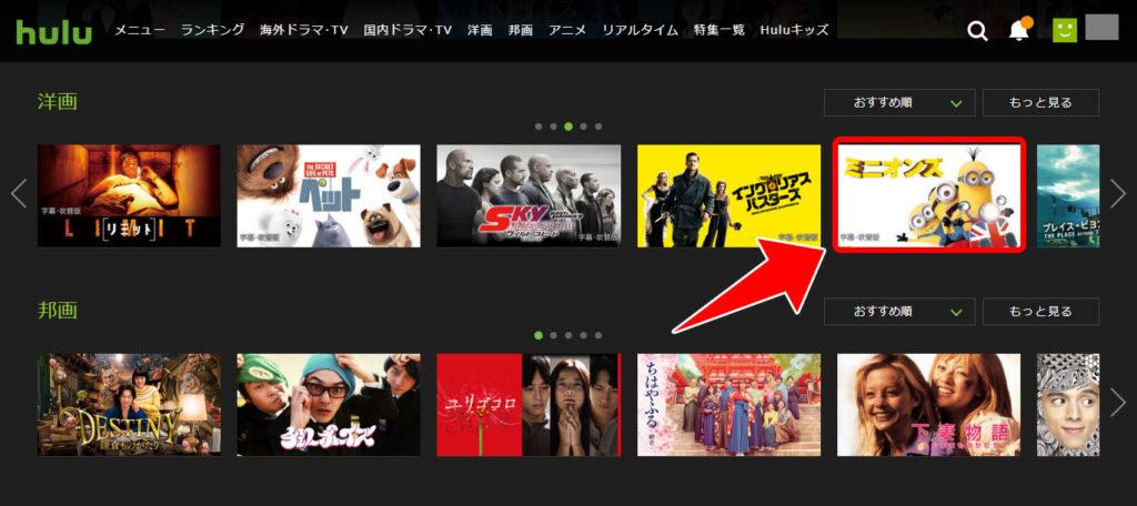 Huluで動画の画質を変更したい!低~最高画質に設定できるよ♪