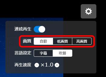 U-NEXTで動画の画質を変更する方法!パソコン