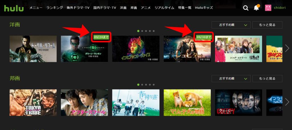 Huluの動画はいつ配信終了になる?期日の確認方法を解説!