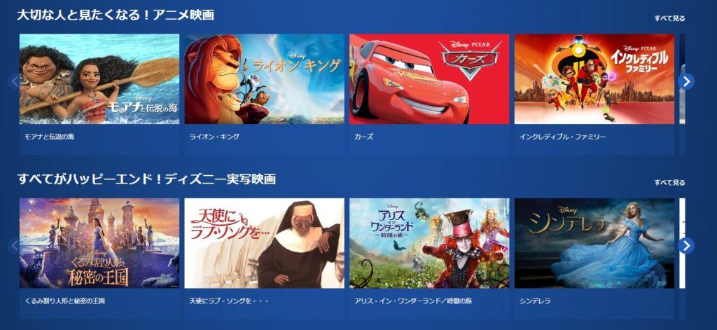 Disney+とDisney Deluxeの違いとは?日本でもDisney+の映画やドラマを見れるようになる?