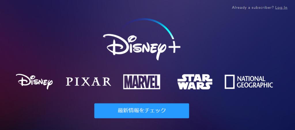FireShotDisney+とDisney Deluxeの違いとは?日本でもDisney+の映画やドラマを見れるようになる? Capture 463 - 【公式】Disney THEATER(ディズニーシアター)3