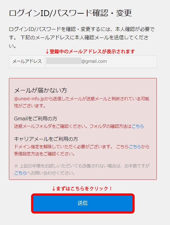 【U-NEXT】ログインID(メールアドレス)/パスワードを変更・再設定する方法!3分でかんたんスグ解決