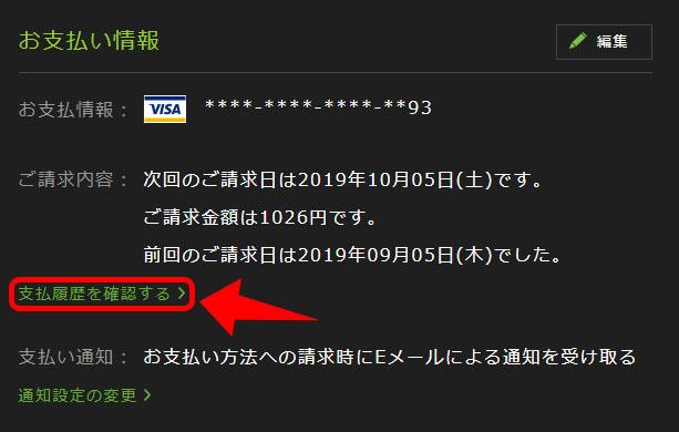 Huluで支払い履歴・次回請求日を確認!支払い通知の連絡先を変更する手順も解説。