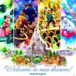 ディズニー新アトラクション・エリア