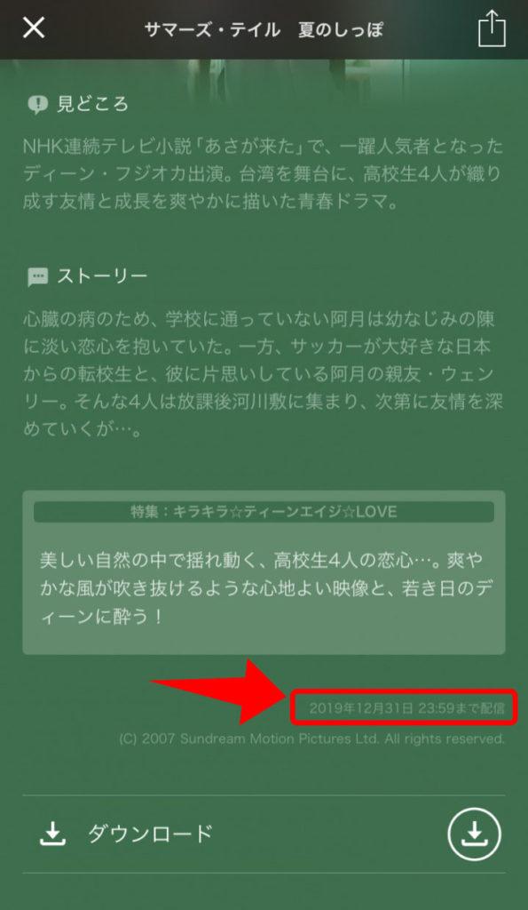 【U-NEXT】動画の配信終了日はどこで確認するの?