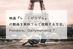 映画『レ・ミゼラブル(2012年)』の動画を無料フルで視聴する方法。Pandora、Dailymotionは?