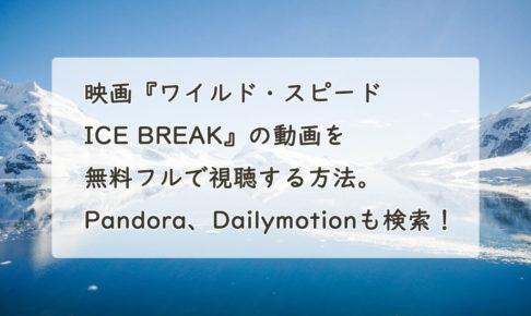映画『ワイルド・スピード ICE BREAK』の動画を無料フルで視聴する方法!Pandora、Dailymotionも。