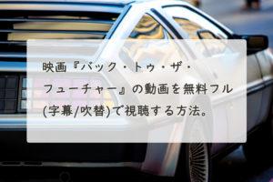 映画『バック・トゥ・ザ・フューチャー』の動画を無料フル(字幕/吹替)で視聴する方法。Pandora、Dailymotionは?
