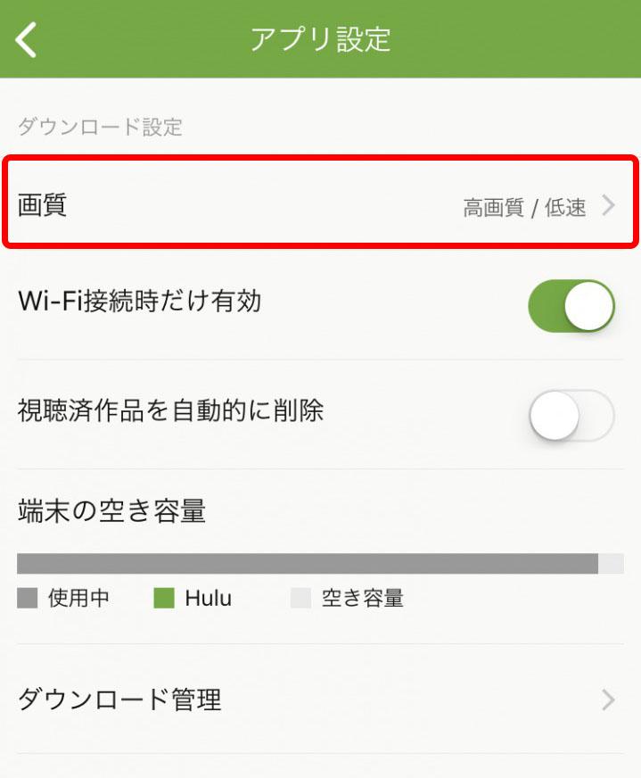 Huluでダウンロード時の画質を変更する方法。画質が設定されない時の対処についても解説!
