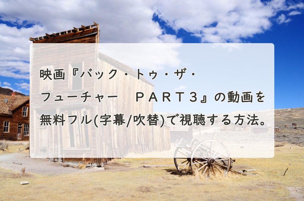 映画『バック・トゥ・ザ・フューチャー PART3』の動画を無料フル(字幕/吹替)で視聴する方法。Pandora、Dailymotionでも見れる?