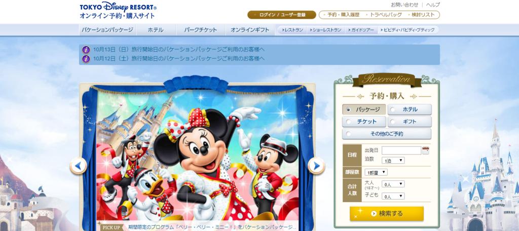 ディズニーのオンライン予約・購入サイト
