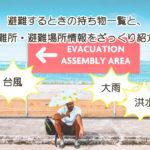 【台風・大雨・洪水】避難するときの持ち物一覧と、避難所・避難場所情報をざっくり紹介。