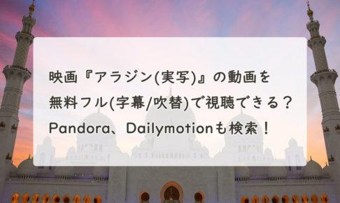 『アラジン(実写)』の動画を無料フル(字幕/吹替)で視聴できる?Pandora、Dailymotionも検索!