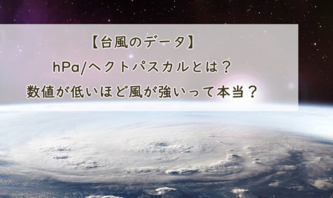 【台風19号】945hPa/ヘクトパスカルの