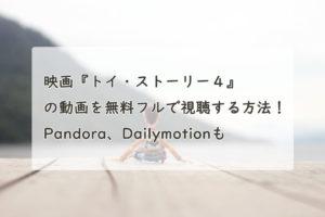 映画『トイ・ストーリー4』の動画を無料フルで視聴する方法!Pandora、Dailymotionも