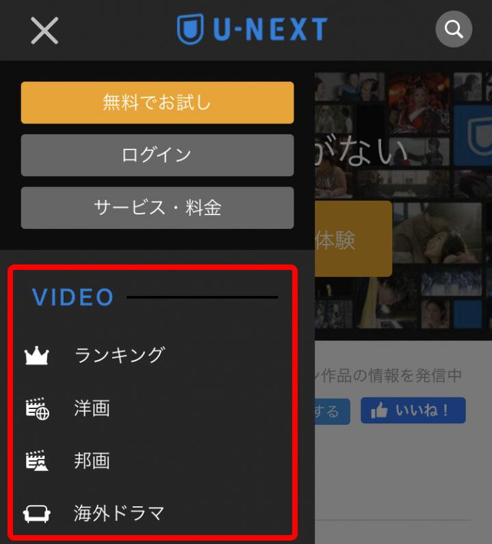 登録前に配信中の動画を確認する方法