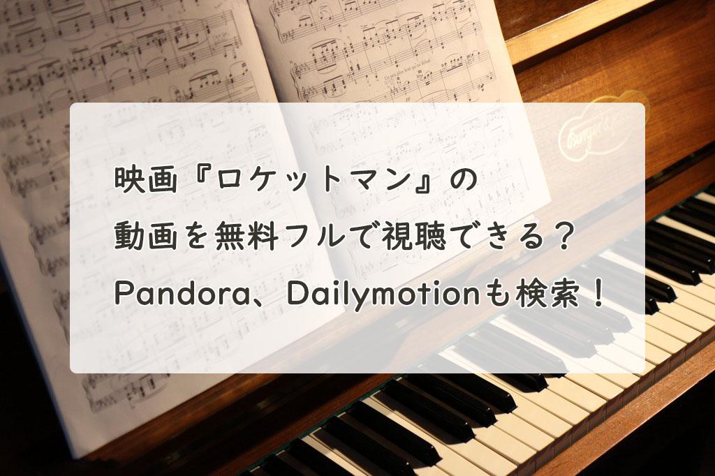 映画『ロケットマン』の動画を無料フルで視聴できる?Pandora、Dailymotionも検索!