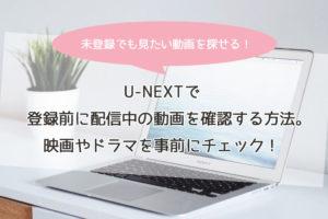 【U-NEXT】登録前に配信中の動画を確認する方法。映画やドラマを事前にチェック!