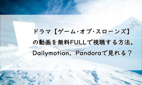 ドラマ【ゲーム・オブ・スローンズ】