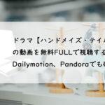 ドラマ【ハンドメイズ・テイル】