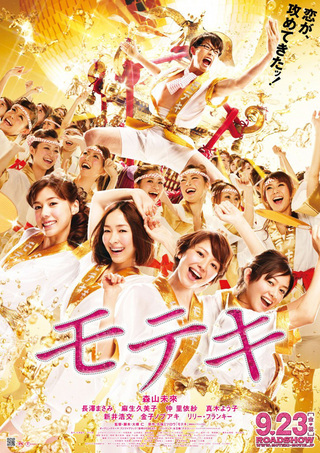 (C)2011映画「モテキ」製作委員会