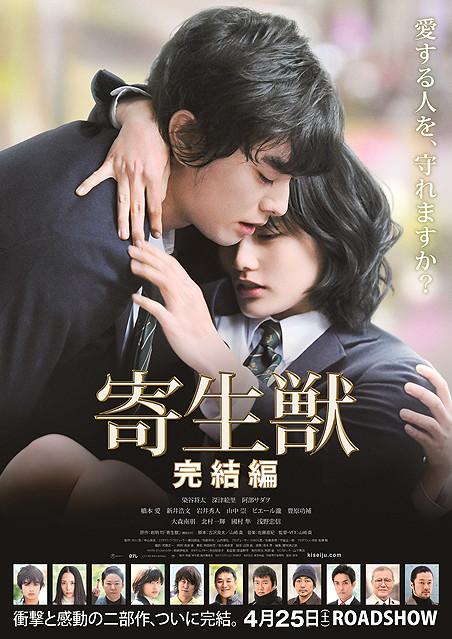 (C)2015 映画「寄生獣」製作委員会