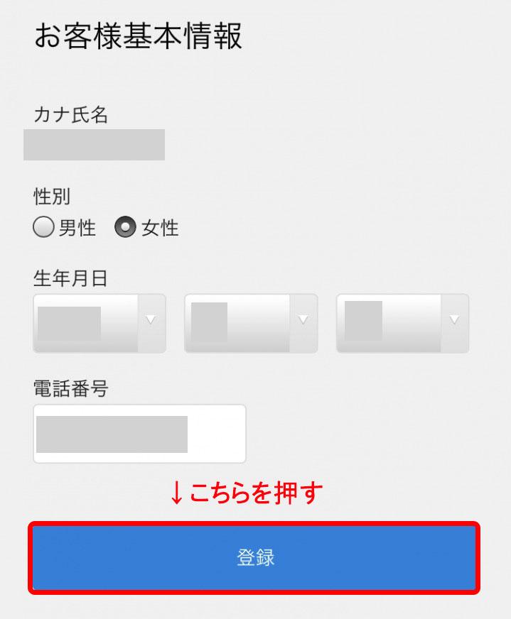U-NEXTに登録中の氏名/住所を変更・再登録