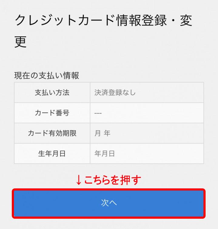 U-NEXTで登録中のクレジットカードを変更