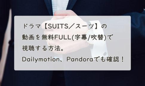 ドラマ【SUITS/スーツ】(シーズン)の動画を無料FULL(字幕/吹替)で視聴する方法。Dailymotion、Pandoraでも確認!