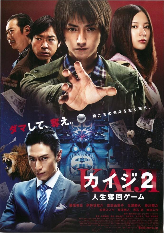 (C)福本伸行・講談社/2011「カイジ2」製作委員会