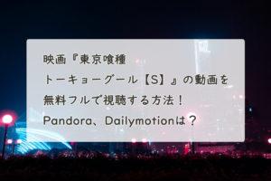 映画『東京喰種 トーキョーグール【S】』