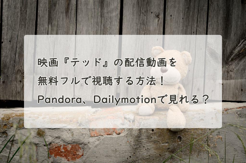 映画『テッド』の配信動画を無料フルで視聴する方法!Pandora、Dailymotionで見れる?