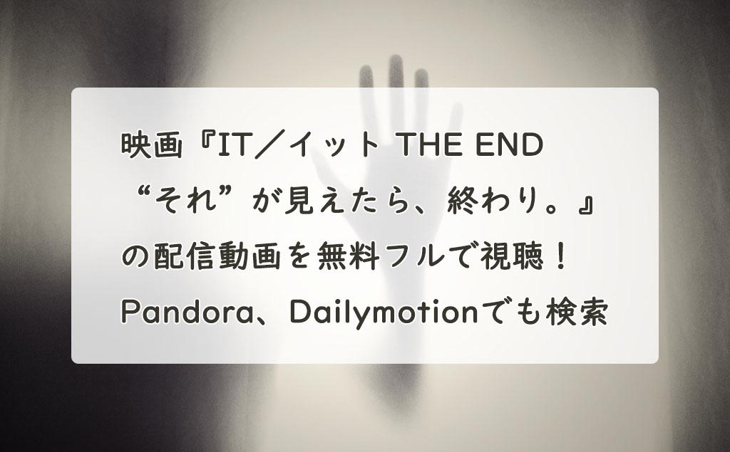 """映画『IT/イット THE END """"それ""""が見えたら、終わり。』の配信動画を無料フルで視聴!Pandora、Dailymotionでも検索"""