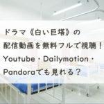 ドラマ《白い巨塔》の配信動画を無料フルで視聴!Youtube・Dailymotion・Pandoraでも見れる?