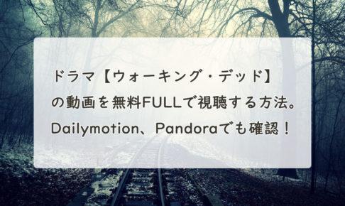ドラマ【ウォーキング・デッド】(シーズン1~最新)の動画を無料FULL(字幕/吹替)で視聴する方法。Dailymotion、Pandoraでも確認!