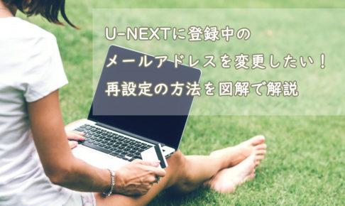 U-NEXTに登録中のメールアドレスを変更したい!再設定の方法を図解で解説