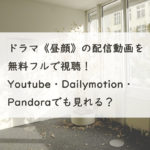 ドラマ《昼顔》の配信動画を無料フルで視聴!Youtube・Dailymotion・Pandoraでも見れる?