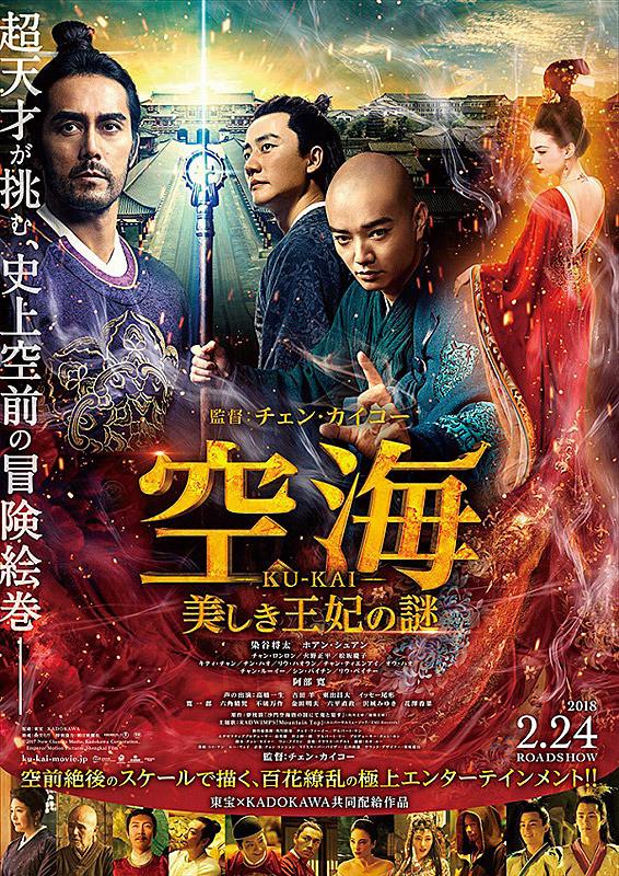 (C)2017 New Classic Media, Kadokawa Corporation, Emperor Motion Pictures, Shengkai Film