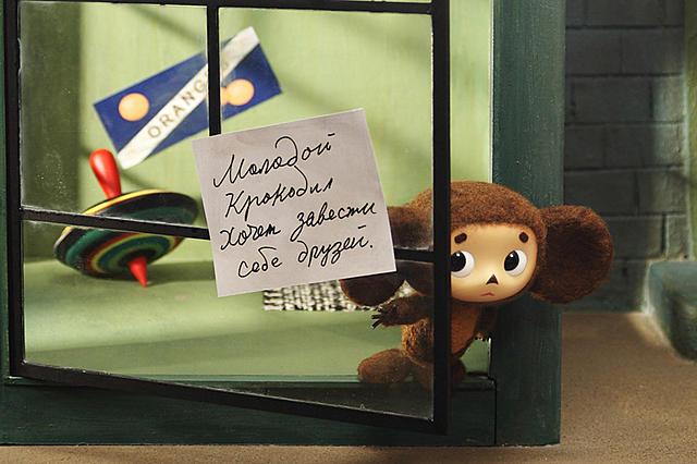 (C)010 Cheburashka Movie Partners /Cheburashka Project
